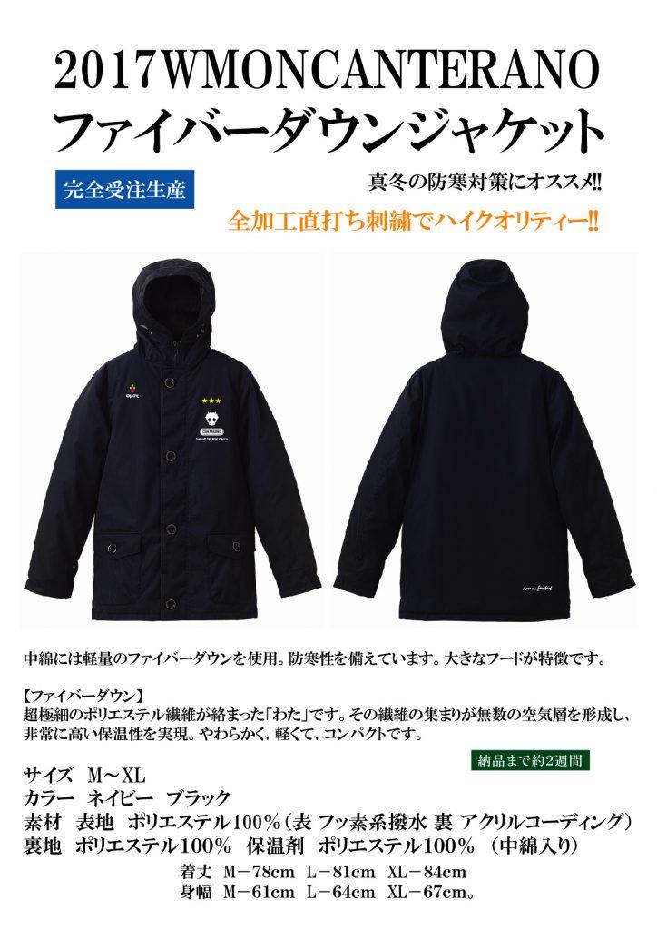 WMONCANTERANOジャケット各種好評発売中!!